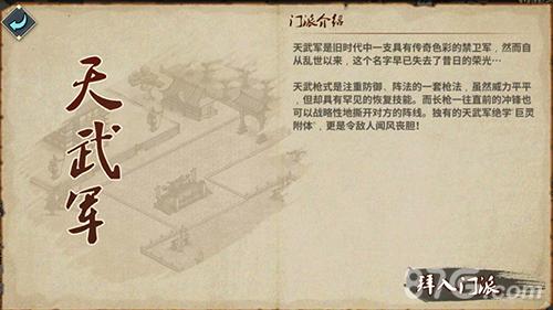 汉家江湖天武军怎么样 怎么加入天武军