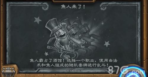 炉石传说乱斗鱼人来了怎么玩 鱼人来了乱斗玩法攻略