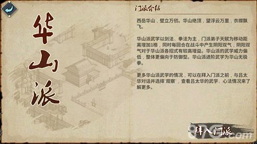 汉家江湖华山派怎么样 怎么加入华山派