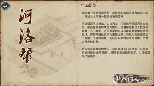 汉家江湖河洛帮怎么样 怎么加入河洛帮