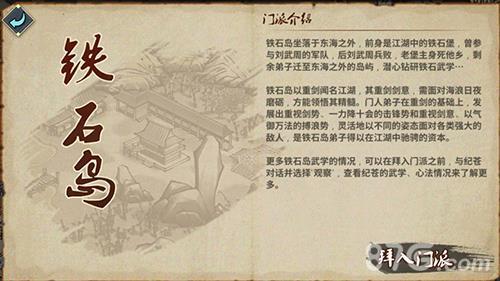 汉家江湖铁石岛怎么样 怎么加入铁石岛