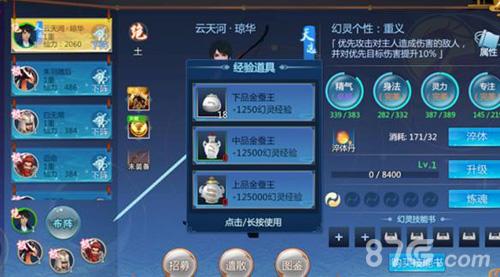 仙剑奇侠传4手游幻灵有哪些性格 幻灵性格解析攻略