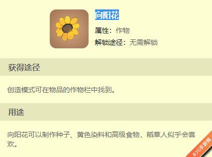 迷你世界向阳花怎么获得 向阳花获取攻略