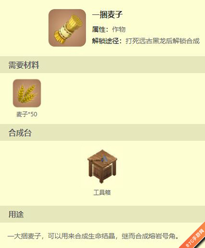 迷你世界一捆麦子怎么获得 一捆麦子获取攻略