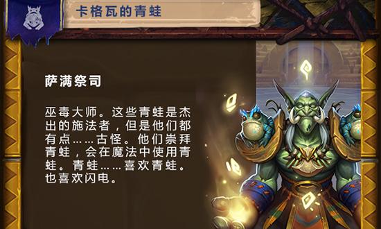 炉石传说拉斯塔哈的大乱斗萨满卡组推荐 新卡组汇总