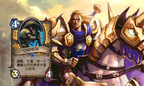 炉石传说快攻奥秘骑卡组推荐 拉斯塔哈大乱斗奥秘骑