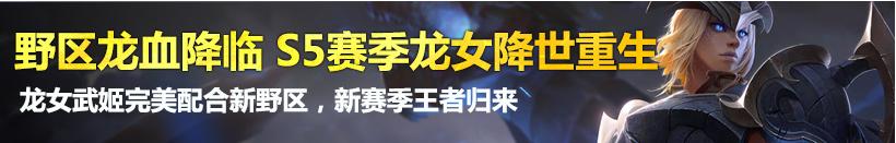 龙血武姬改行养猪 S5野区希瓦娜魔龙降世_