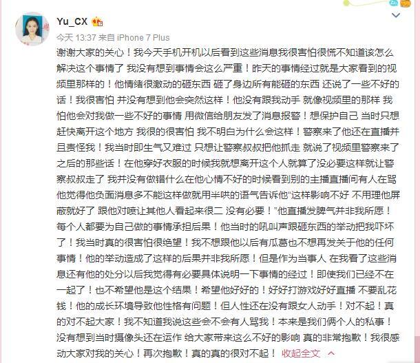 死亡宣告女友微博回应 他并没有打女人