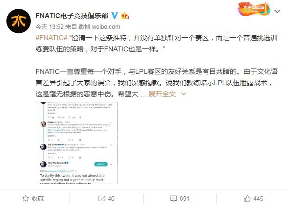FNC官博回应教练推特 尊重每一个对手