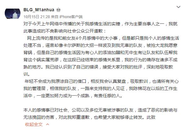 BLG官博发表声明 打野棉花遭禁赛处罚