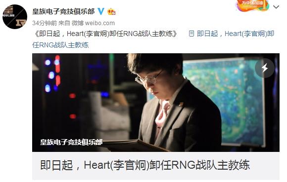 RNG官宣 即日起Heart卸任主教练一职