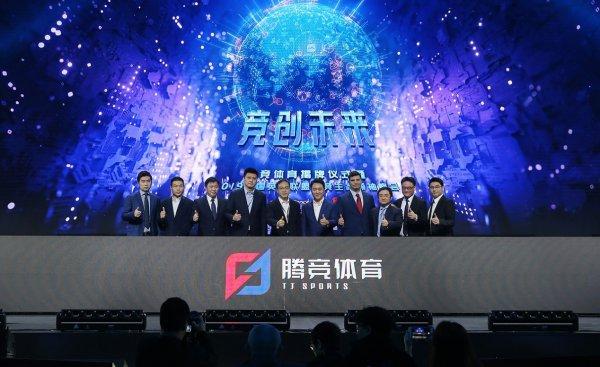 腾讯互娱与拳头游戏成立腾竞体育 专注推动电竞发展