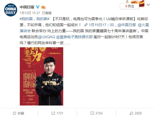 中国电竞的牌面 Uzi受邀参加建国七十年演讲