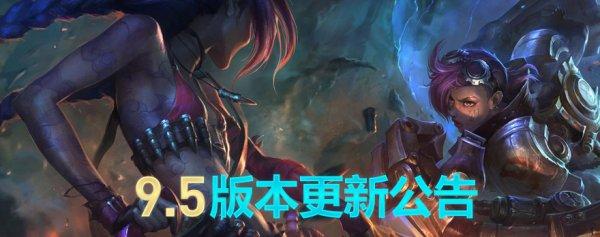 LOL9.5版本更新内容公布 天使莫甘娜重做归来