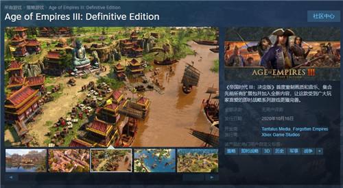 《帝国时代3:决定版》10月16日发售 Steam售价99元
